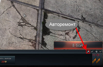Шкурки для world of tanks на ios