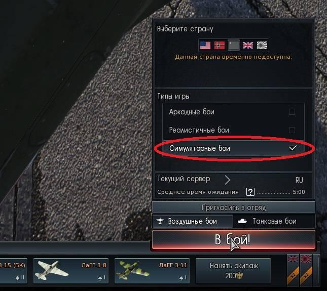 War thunder ru download
