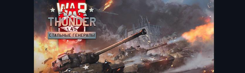 инструкция War Thunder - фото 10
