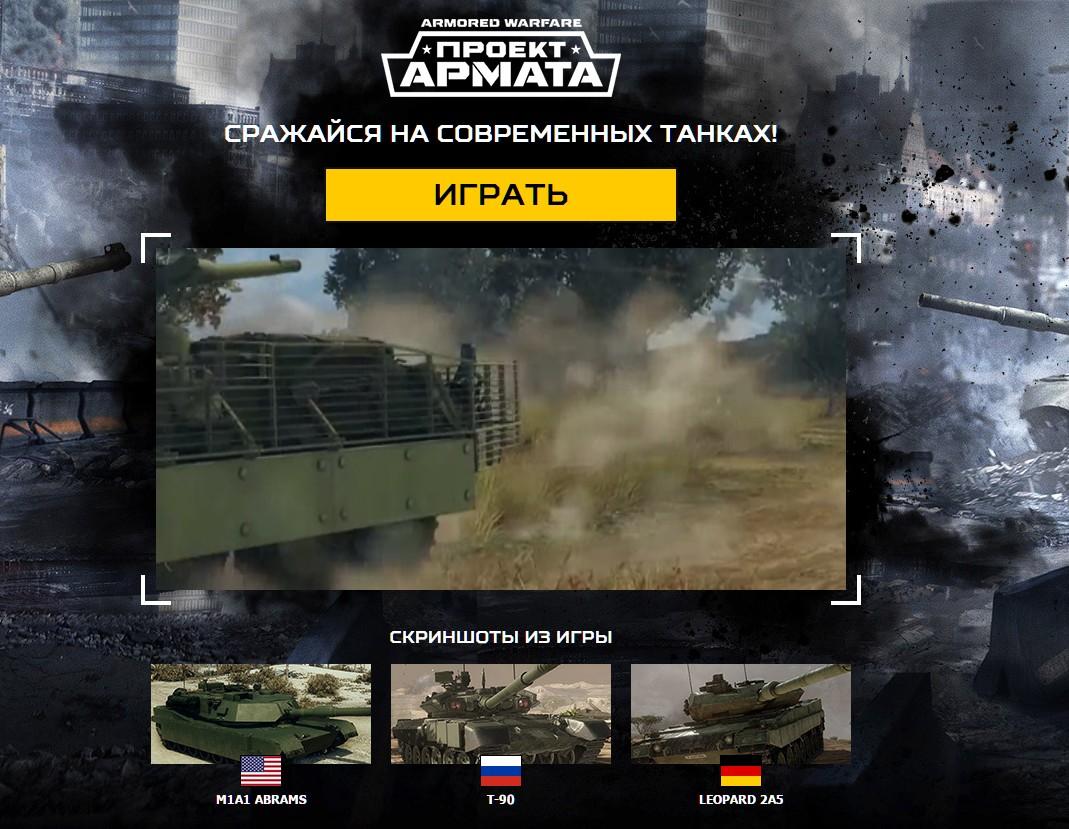 armata-1